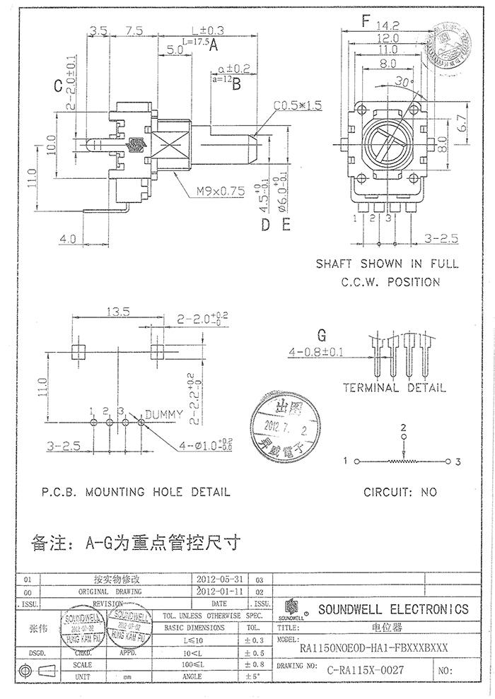 RA11单联旋转北京电位器规格书